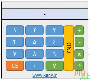 ماشین حساب گرافیکی با اکسل Excel Graphic Calculator