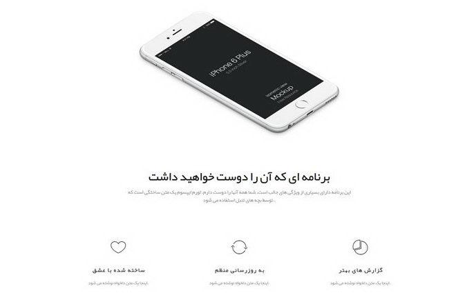 """نسخه فارسی قالب HTML """"می اپ"""" برای معرفی اپلیکیشن موبایل 1"""