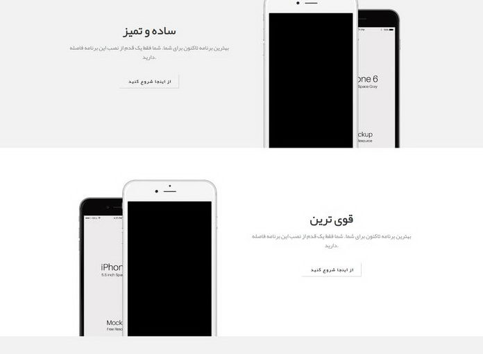 """نسخه فارسی قالب HTML """"می اپ"""" برای معرفی اپلیکیشن موبایل"""