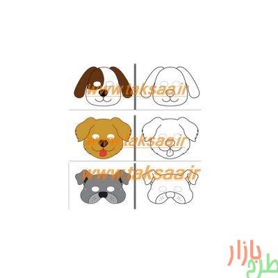 الگوی برش ماسک سگ (۳ عدد)