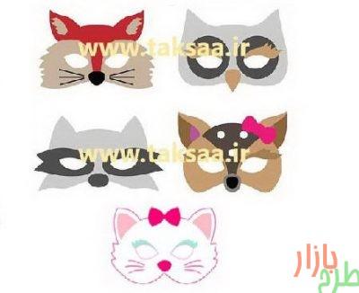 الگوی برش ماسک حیوانات (سری ۵ تایی)