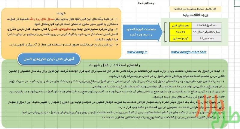 فایل اکسل مدیریت شهریه آموزشگاه ها 1