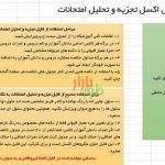 فایل اکسل تجزیه و تحلیل امتحانات