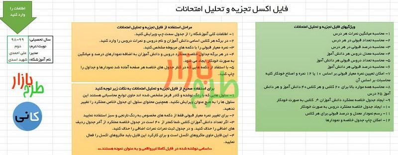 فایل اکسل تجزیه و تحلیل امتحانات 1