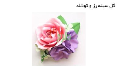 الگوی برش و آموزش ساخت گل سینه کاغذی رز و کوشاد