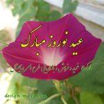 نوروز ۱۳۹۹ مبارک