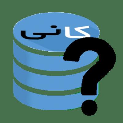 نرم افزار فوق العاده عالی برای بانک سوالات امتحانی