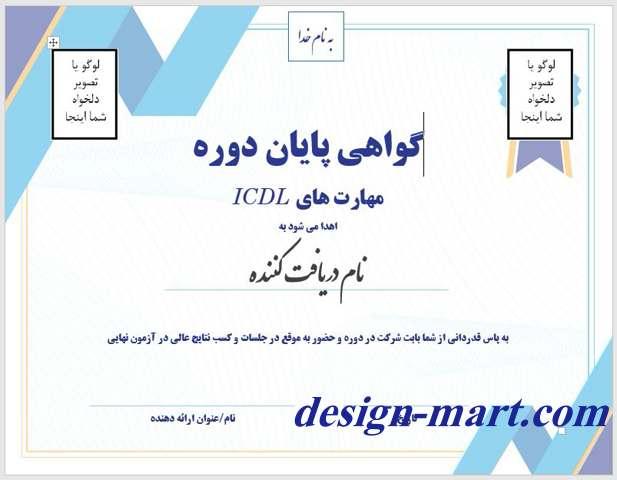 فرمت گواهی پایان دوره طرح ۳۲۸۰ (certificate)