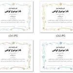 فرمت تقدیرنامه/گواهی نامه طرح 3503 (certificate)