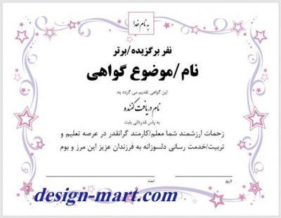 فرمت تقدیرنامه/گواهی نامه طرح ۳۵۰۳ (certificate)