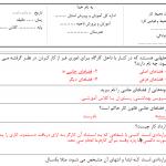 نمونه سوالات درس الزامات محیط کار فصل 3 همراه با پاسخ