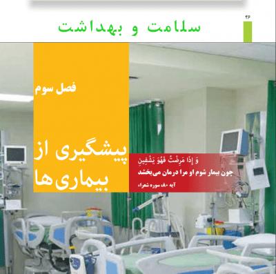 نمونه سوالات درس سلامت و بهداشت فصل ۳ (پیشگیری از بیماری ها) همراه با پاسخ