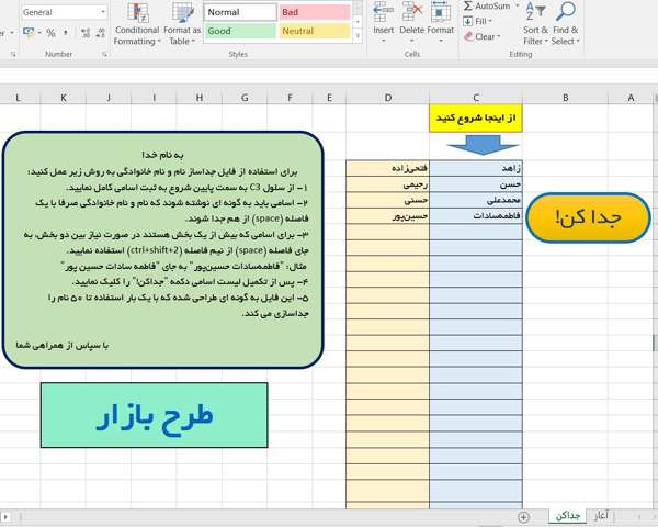 فایل اکسل جداساز نام و نام خانوادگی