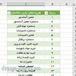 فایل اکسل مدیریت ساختمان + ویدیو آموزشی