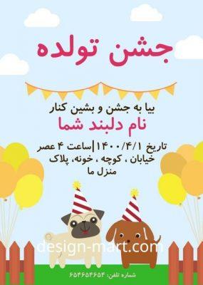 لایه باز کارت دعوت جشن کودکانه (تولد، جشن دندان، دورهمی) مدل ۴۳۴۳