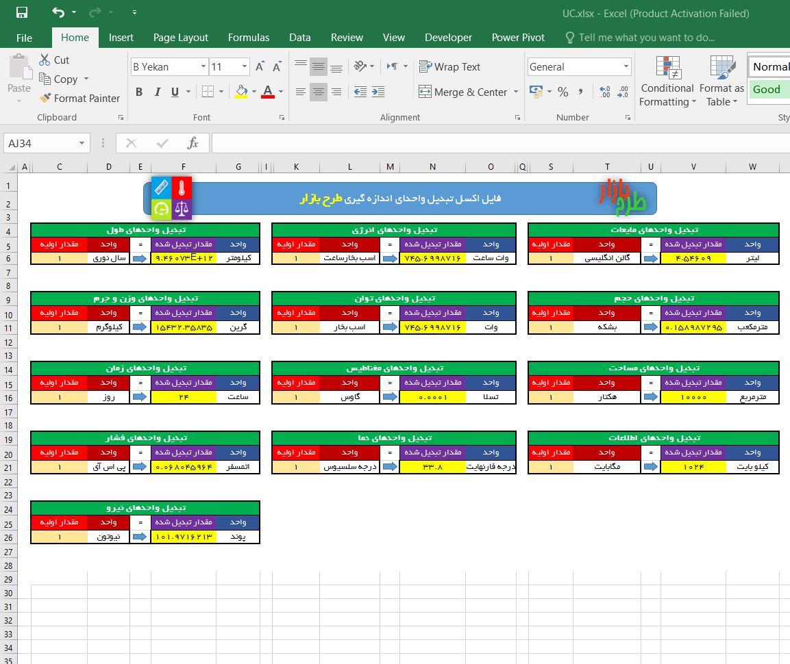 فایل اکسل تبدیل واحدهای اندازه گیری