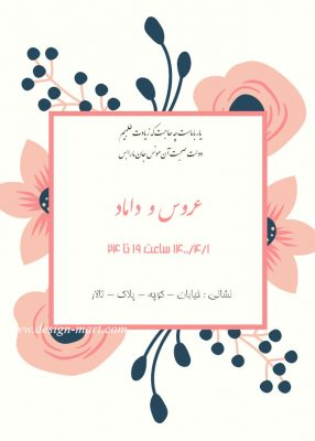 لایه باز کارت دعوت عروسی گل صورتی مدل ۴۳۶۹